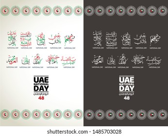 National Day written in arabic calligraphy vector best use for UAE 48 national day of UAE and Flag day