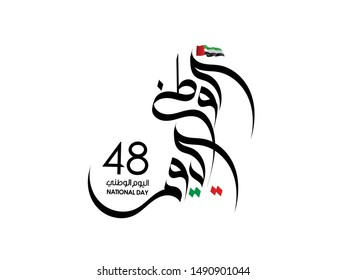 National Day written in Arabic calligraphy vector best use for UAE  National day of UAE and Flag day