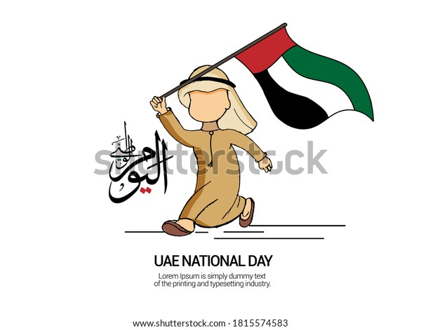 National Day written in Arabic calligraphy vector best use for UAE National day of UAE and Flag day.