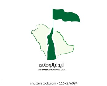 National day written in Arabic Saudi Arabia national day in September 23. Happy independence day.