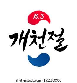 National Foundation Day of Korea, calligraphy style emblem design. National Foundation Day of Korea, Korean translation.