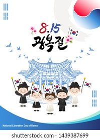 National Liberation day of Korea. Concept design of the Korean flag and dove of peace. Children in Hanbok are holding Taegeukgi in Pagoda Park. Korea Liberation Day, Korean translation.