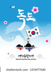 National Liberation day of Korea. Dokdo is a beautiful island in Korea. Hanbok children are holding flags. Dokdo, Korea Liberation Day, Korean Translation.
