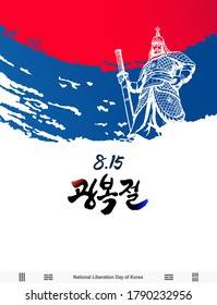 National Liberation day of Korea. national flag and Admiral Yi Sun-shin concept design. Liberation Day, Korean translation.