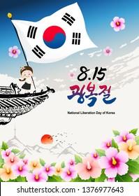 National Liberation day of Korea. Mugunghwa flower and Korea flag concept design. Hanbok children are waving flags on the roof. Korea Liberation Day, Korean translation.