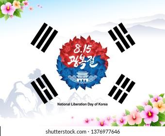 National Liberation day of Korea. Mugunghwa Flower and South Korea Flag Concept Design. Beautiful nature, mountain background. Korea Liberation Day, Korean Translation.