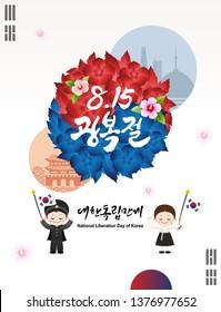 National Liberation day of Korea. Mugunghwa flower and Korea flag concept design. Hanbok children are waving flags. Korea Liberation Day, Korean translation.