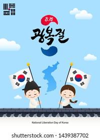 National Liberation day of Korea. Traditional fences and maps of Korea, Hanbok children shake Taegeukgi. Korea Liberation Day, Korean translation.