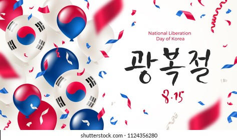 National Liberation day of South Korea. Gwangbokjeol. Vector illustration. Confetti and balloons in the colors of the national flag with Korean symbol and  brush calligraphy greeting.