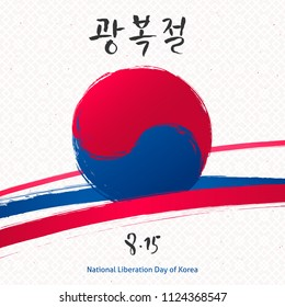 National Liberation day of South Korea. Gwangbokjeol. Vector illustration with hand drawn Korean symbol, ornament and brush calligraphy greeting.