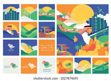 National Saudi day 91 illustration with Arabic text (It's our home) and (Saudi national day 91)  beautiful modern flat illustration, colorful and simple with the logo.  - Shutterstock ID 2027874695