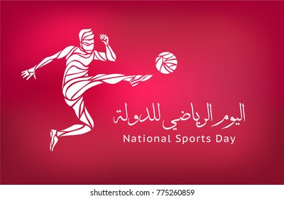 NATIONAL SPORTS DAY VECTOR IN MAROON BACKGROUND