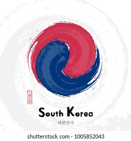 National Symbol of Republic of Korea, Hieroglyph meaning: Republic of Korea