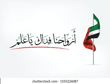 National United Arab Emirates flag isolated on gray background. Realistic UAE flag waving in the Wind - Vector