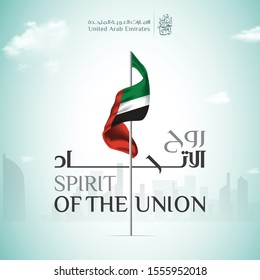 National United Arab Emirates flag isolated with Inscription in Arabic: UAE National Day Spirit of the union United Arab Emirates.