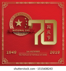 Nationat Day of the Poeple's Republic of China, 70th Anniversary, red and gold paper cut character and asian elements with craft style on background (Translation : China Independence Day)