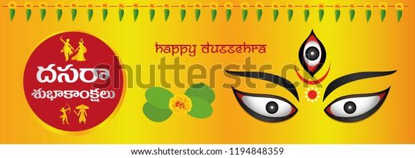 Navaratri Social Media Banner Design Telugu Stock Vector