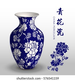Navy blue China porcelain vase botanic garden flower leaf