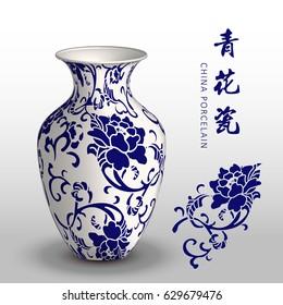 Navy blue China porcelain vase spiral botanic flower leaf. Ancient Chinese porcelain.