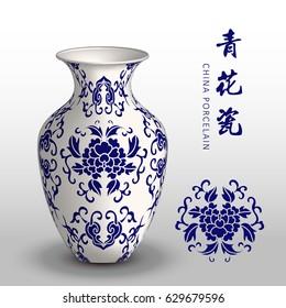 Navy blue China porcelain vase spiral curve cross flower leaf. Ancient Chinese porcelain.