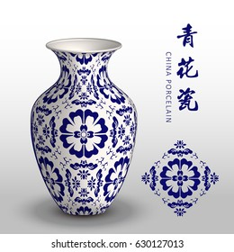 Navy blue China porcelain vase cross spiral round flower kaleidoscope. The translation  is Blue White porcelain.
