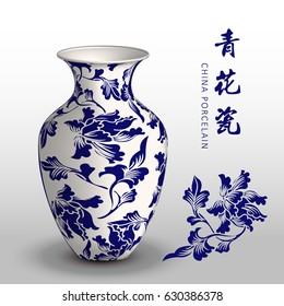"""Navy blue China porcelain vase nature botanic spiral leaf. The translation for """"???"""" is blue white porcelain."""
