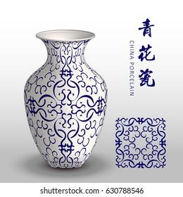 Navy blue China porcelain vase curve spiral cross frame. The translation for the non-English words is blue white porcelain.