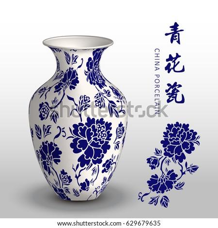 Navy Blue China Porcelain Vase Botanic Stock Vector Royalty Free