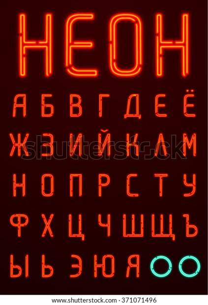 Schema Collegamento Neon In Serie : Immagine vettoriale stock  a tema neon font russian