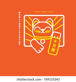 Neon light Fortune cat/ translation: Wish you a happy new year, gold currency unit
