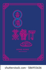 Neon light in Hong Kong/ Chinese Restaurant in Hong Kong/ Hong Kong Restaurant signage/ Chinese Typography/ menu template/ Translation stated in the vector