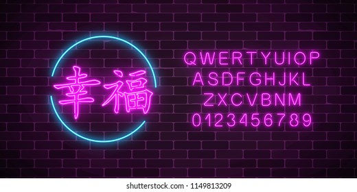 Neon sign of chinese hieroglyph means happiness in circle frame with english alphabet on dark brick wall background. Wish for happiness in neon style by east writing. Vector illustration.