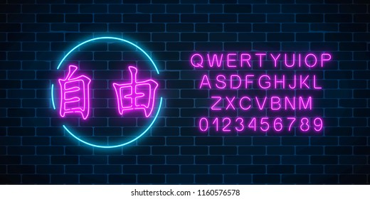 Neon sign of chinese hieroglyph means freedom in circle frame with english alphabet on dark brick wall background. Wish for freedom in neon style by east writing. Vector illustration.