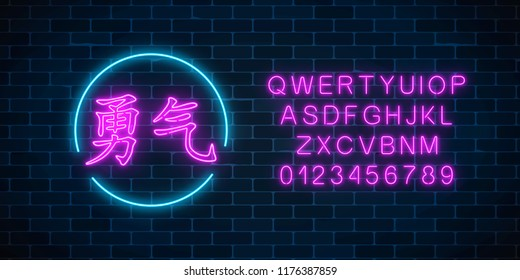 Neon sign of chinese hieroglyph means courage in circle frame with english alphabet on dark brick wall background. Wish for courage in neon style by east writing. Vector illustration.
