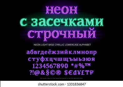 """Neon tube alphabet typeface. Translate: """"Neon with serifs lowercase"""". Numbers, special symbols, characters and currency sign. Base cyrillic lowercase type set. Russian ABC. Antiqua"""