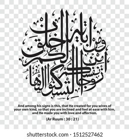 "New arabic Islamic Calligraphy of verse 21 from chapter ""Ar-Rum"" of the Quran for wedding event in a circular style and transparent background. vector illustration"