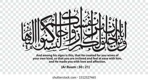 "New arabic Islamic Calligraphy of verse 21 from chapter ""Ar-Rum"" of the Quran for wedding event with a triangle shape and transparent background. vector illustration"