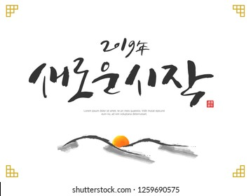 New beginning  / Korean handwritten calligraphy