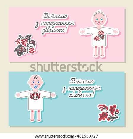 new born baby greeting card on the ukrainian language translation texts congratulations on the