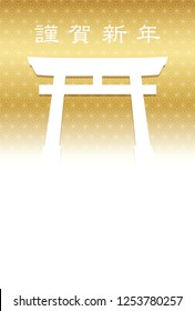 """New Year's card template with a gateway to a Shinto shrine, text space, and Japanese New Year's greetings. Vector illustration. (Text translation: """"Happy New Year"""")"""