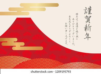 """New Year's card template with red Mt. Fuji, vector illustration. (Text translation: """"Happy new year"""", """"Thank you for your support last year. Please treat us this year as well as you did last year"""")"""