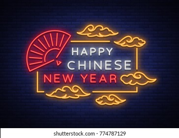 New Chinese Year 2018 Greeting Card Vector. Neon sign, a symbol on winter holidays. Happy New Year Chinese 2018. Neon sign, bright flyer, night shining postcard, holiday invitation card
