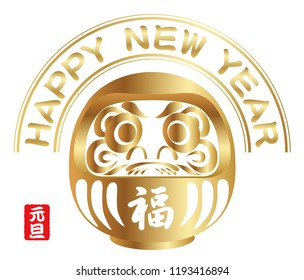 "New Year's greeting with a gold Daruma, one of the auspicious items for Japanese New Year's celebrations. Vector illustration. (Text translation: ""fortune"", ""New Year's Day"")"