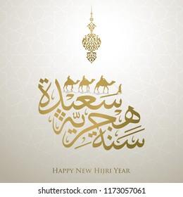 New Hijri Year islamic greeting arabic calligraphy with arabian migrate on camel illustration