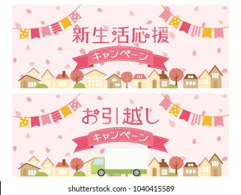 """New life support campaign and moving campaign vector banner set.""""New lifestyle support campaign"""" and """"Moving campaign"""" are written in Japanese."""