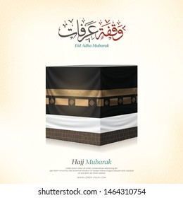 A new realistic form of Kaaba vector illustration for Eid Mubarak and pilgrimage arabic mean ( arafat day )