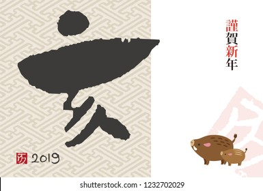 """New Year card with blush calligraphy and wild pigs for year 2019 / translation of Japanese """"Happy New Year"""""""