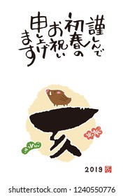 "New Year card with blush calligraphy and wild pig for year 2019 / translation of Japanese ""Happy New Year"""