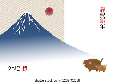 """New Year card with Fuji mountain and wild pigs for year 2019 / translation of Japanese """"Happy New Year"""""""