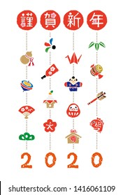 "New Year card with good luck elements ""pine leaf, bamboo leaf, plum flower, red snapper, crane, spinning top, tumbling doll, Mt.Fuji and kite"" for 2020 / translation of Japanese ""Happy New Year"""